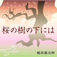 オーディオブック 梶井基次郎 「桜の樹の下には」