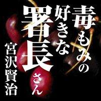 オーディオブック 宮沢賢治 「毒もみの好きな署長さん」