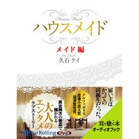 オーディオブック ハウスメイド【メイド編04】