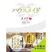 オーディオブック ハウスメイド【メイド編05】