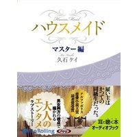 オーディオブック ハウスメイド【マスター編08】