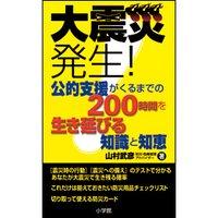 大震災発生!公的支援がくるまでの200時間を生き延びる知識と知恵