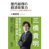 歴代総理の経済政策力
