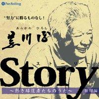 オーディオブック Story 〜熱き球道者たちのうた〜(荒川博編)