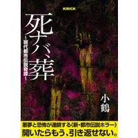 死ナバ、葬 〜現代都市伝説奇譚〜