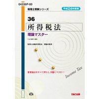 税理士受験シリーズ 平成24年度版 36 所得税法 理論マスター