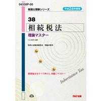 税理士受験シリーズ 平成24年度版 38 相続税法 理論マスター