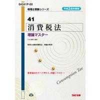 税理士受験シリーズ 平成24年度版 41 消費税法 理論マスター
