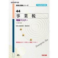 税理士受験シリーズ 平成24年度版 44 事業税 理論マスター