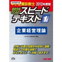 中小企業診断士 2012年度版 スピードテキスト 1 企業経営理論