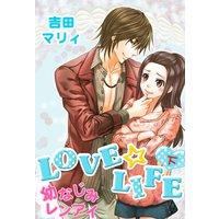 LOVE☆LIFE 〜幼なじみレンアイ〜(下)