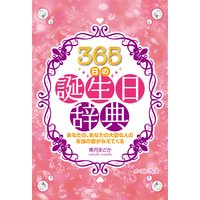 365日の誕生日辞典