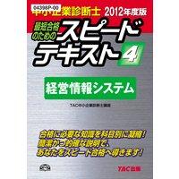 中小企業診断士 2012年度版 スピードテキスト 4 経営情報システム