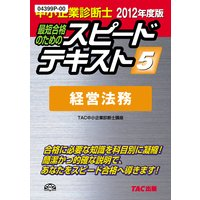 中小企業診断士 2012年度版 スピードテキスト 5 経営法務