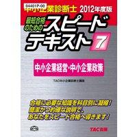 中小企業診断士 2012年度版 スピードテキスト 7 中小企業経営・中小企業政策