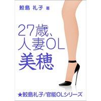 27歳、人妻OL・美穂