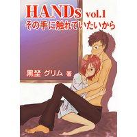 HANDs〜vol.1 その手に触れていたいから〜