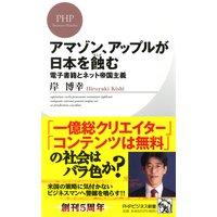 アマゾン、アップルが日本を蝕む 電子書籍とネット帝国主義