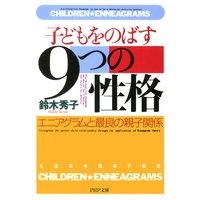 子どもをのばす「9つの性格」 エニアグラムと最良の親子関係