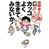 齋藤孝の「ガツンと一発」シリーズ 第2巻 カッコよく生きてみないか!