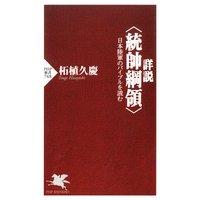 詳説<統帥綱領> 日本陸軍のバイブルを読む