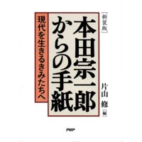 [新装版]本田宗一郎からの手紙 現代を生きるきみたちへ