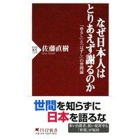 なぜ日本人はとりあえず謝るのか 「ゆるし」と「はずし」の世間論