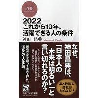 2022——これから10年、活躍できる人の条件