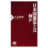 日本国憲法とは何か