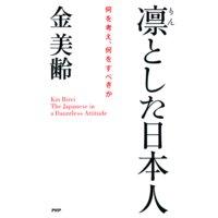 凛とした日本人 何を考え、何をすべきか