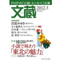 文蔵 2012.3