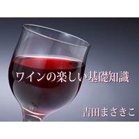 ワインの楽しい基礎知識