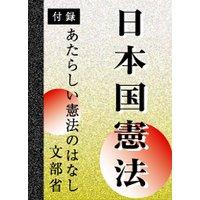 日本国憲法/あたらしい憲法のはなし