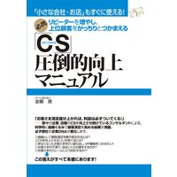 「CS」圧倒的向上マニュアル