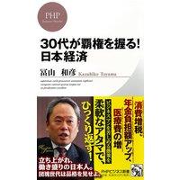 30代が覇権を握る! 日本経済