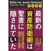 最新の資産防衛術は聖書に隠されていた