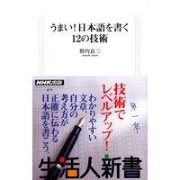うまい!日本語を書く12の技術