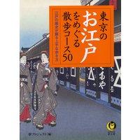 東京のお江戸をめぐる散歩コース50 江戸の歴史が蘇る上手な歩き方