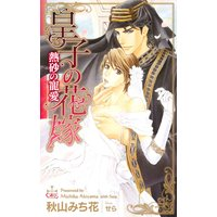 皇子の花嫁−熱砂の寵愛−【特別版】