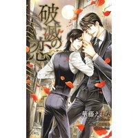 破滅の恋−Meu Amor−【特別版】