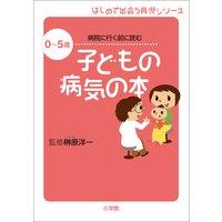 子どもの病気の本 0〜5歳 病院に行く前に読む