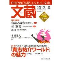 文蔵 2012.10