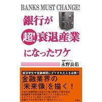 銀行が超!衰退産業になったワケ