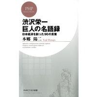 渋沢栄一 巨人の名語録