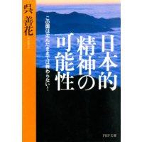日本的精神の可能性