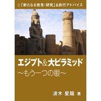 エジプト&大ピラミッド〜もう一つの眼〜