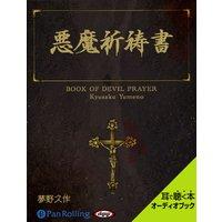 オーディオブック 悪魔祈祷書
