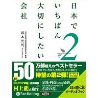 オーディオブック 日本でいちばん大切にしたい会社2