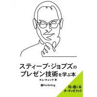 オーディオブック スティーブ・ジョブズのプレゼン技術を学ぶ本