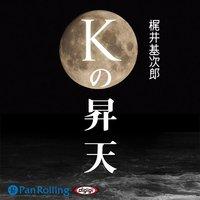 オーディオブック 梶井基次郎 「Kの昇天」